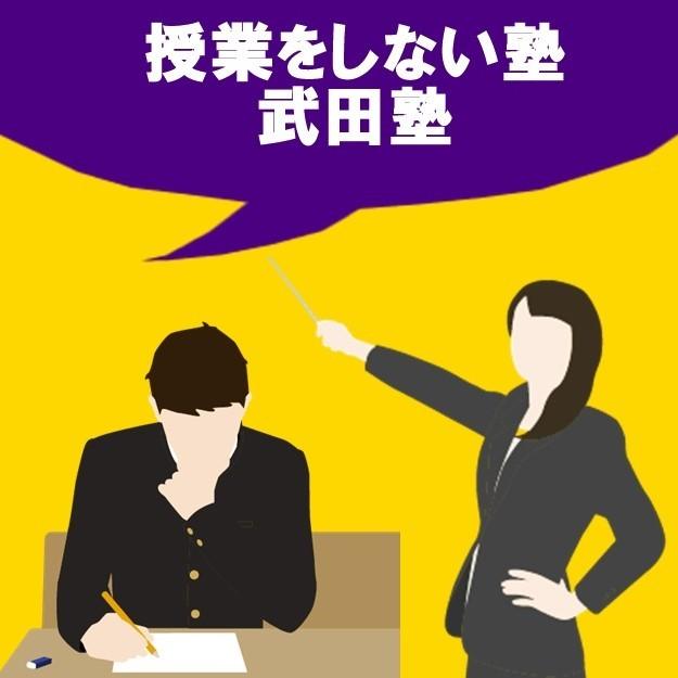 武田塾紹介