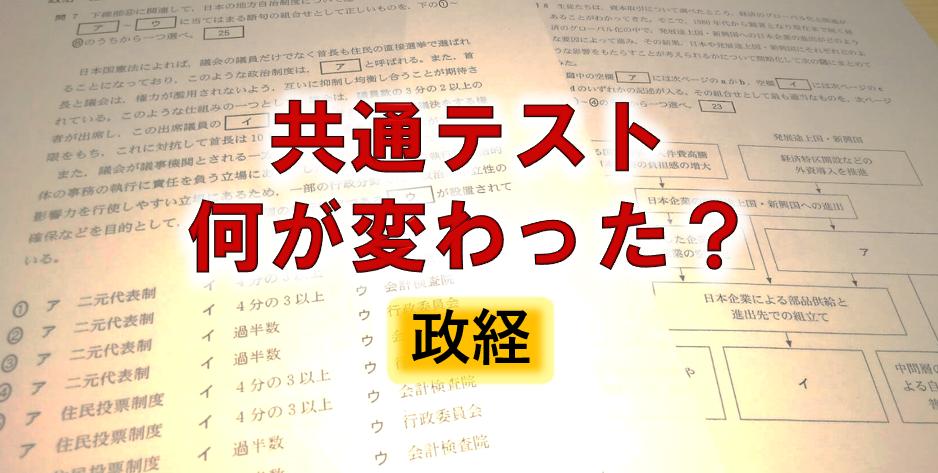 共通テストサムネ政経