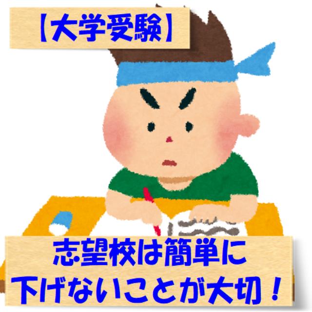 【武田塾各務原校】志望校は下げない!