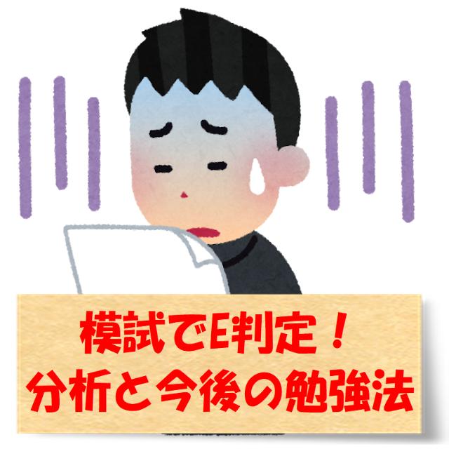 【武田塾各務原校】模試でE判定!