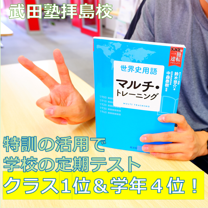 井上典信くん記事(世界史)
