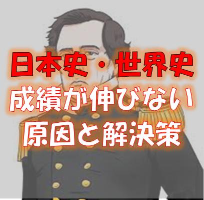 日本史・世界史の成績が伸びない原因と解決策-武田塾上本町校
