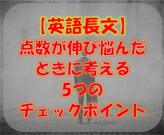 英語長文で点数が伸び悩んだときに考える5つのチェックポイント-武田塾上本町校