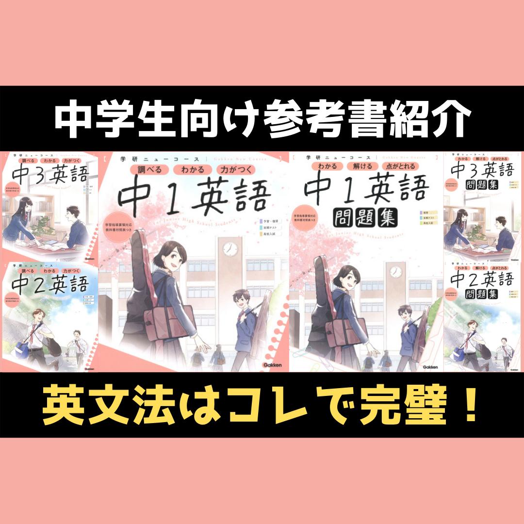 中学生参考書英語入門編のコピー (3)