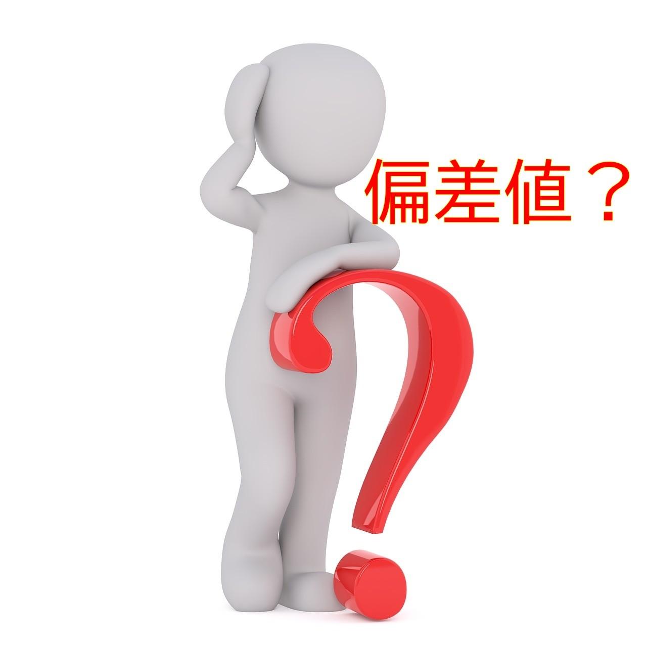question-2309040_1280