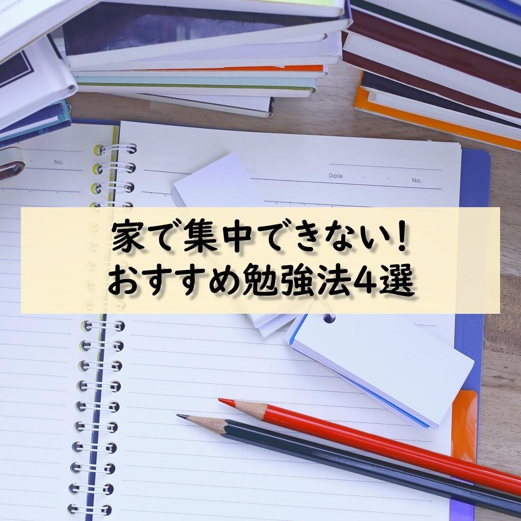 家で勉強に集中できない人におススメの勉強法