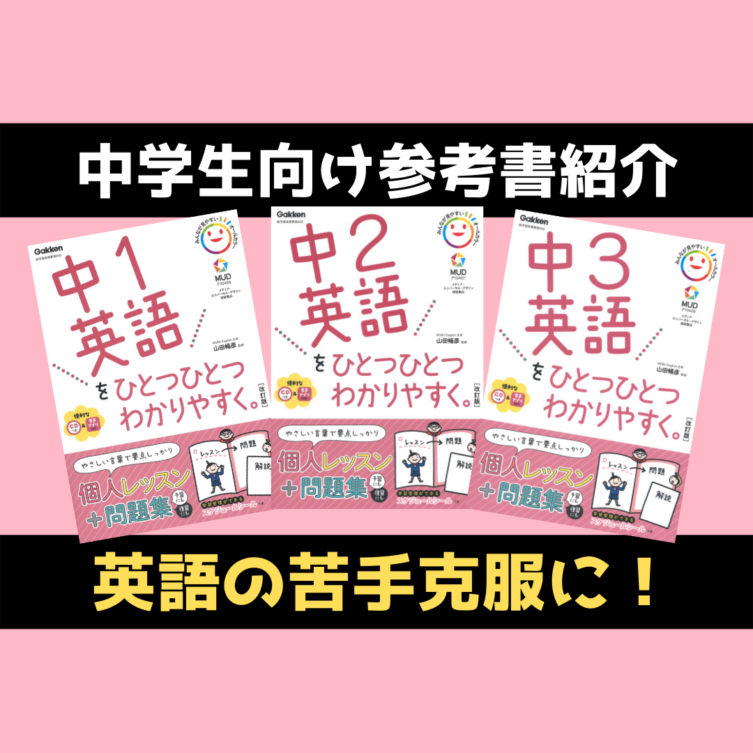 中学生参考書英語入門編 (2)