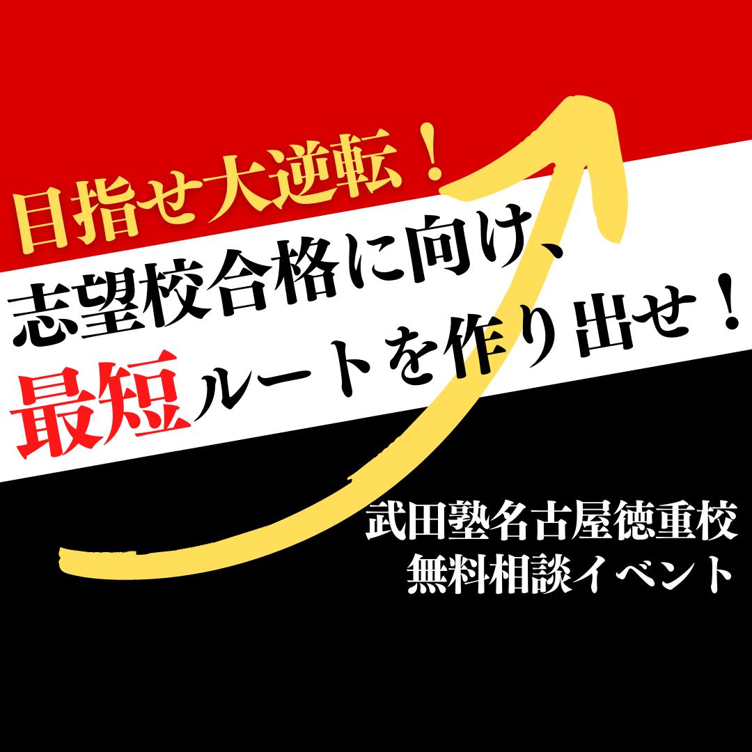 【イベント】定期テスト対策のコピーのコピーのコピー