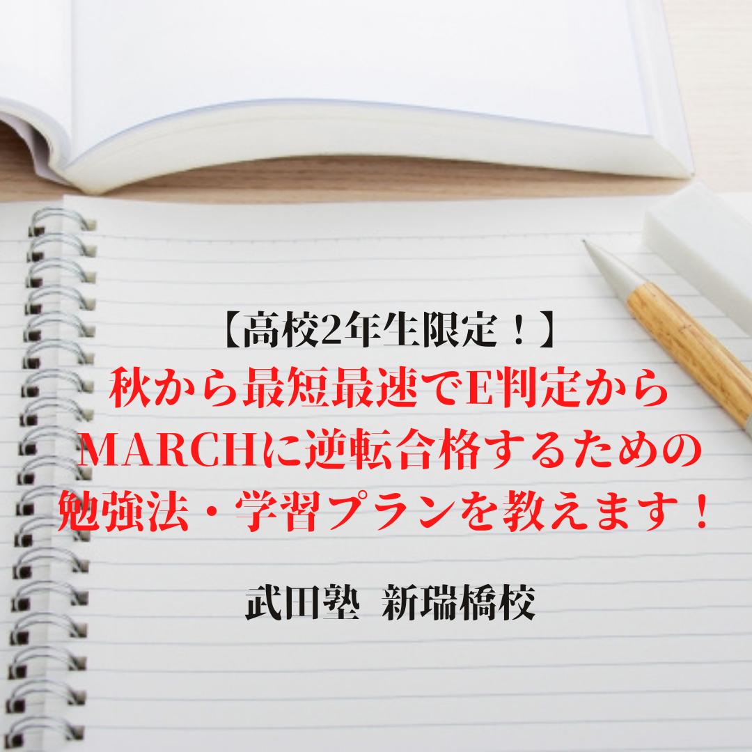 武田塾名古屋校を 徹底紹介!のコピーのコピーのコピーのコピー