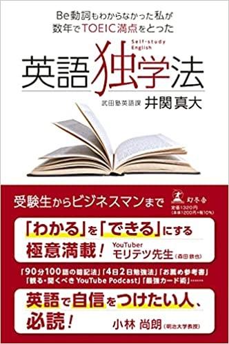 井関先生_英語独学法