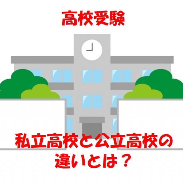 私立高校と公立高校の違い【武田塾】