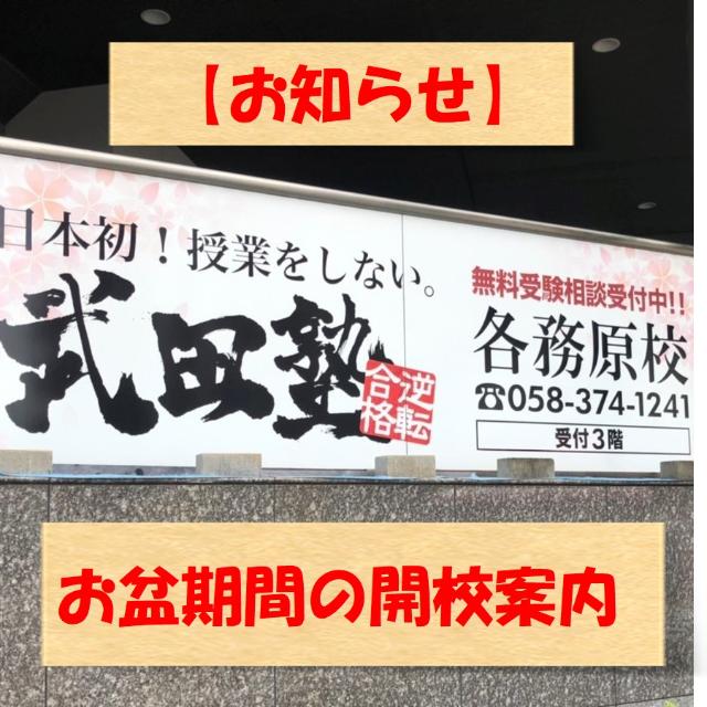 【武田塾各務原校】お盆期間の開校案内