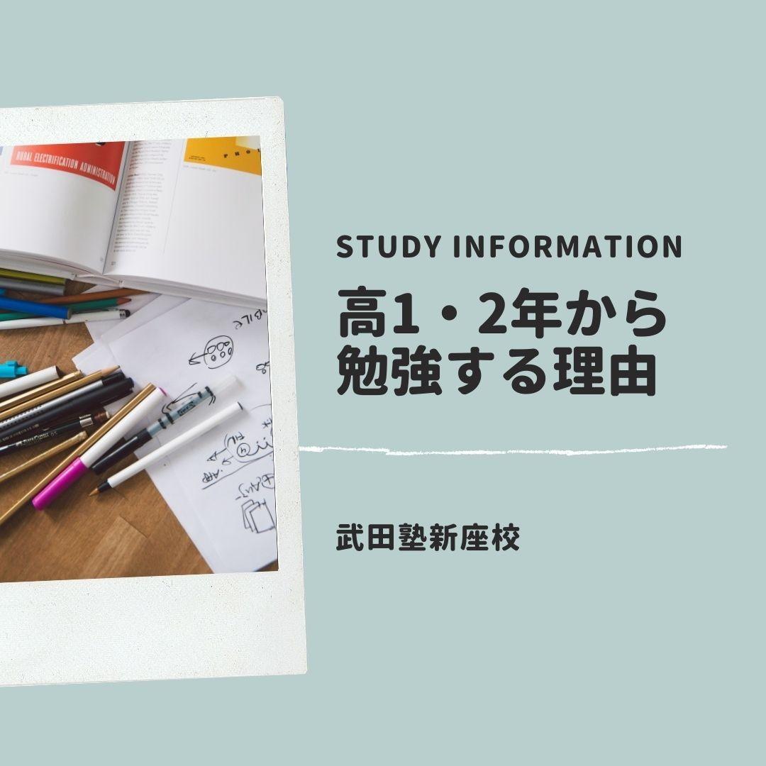 高1・2年から勉強する理由