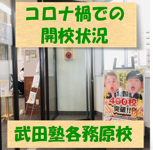 コロナ禍での開校状況【武田塾各務原】