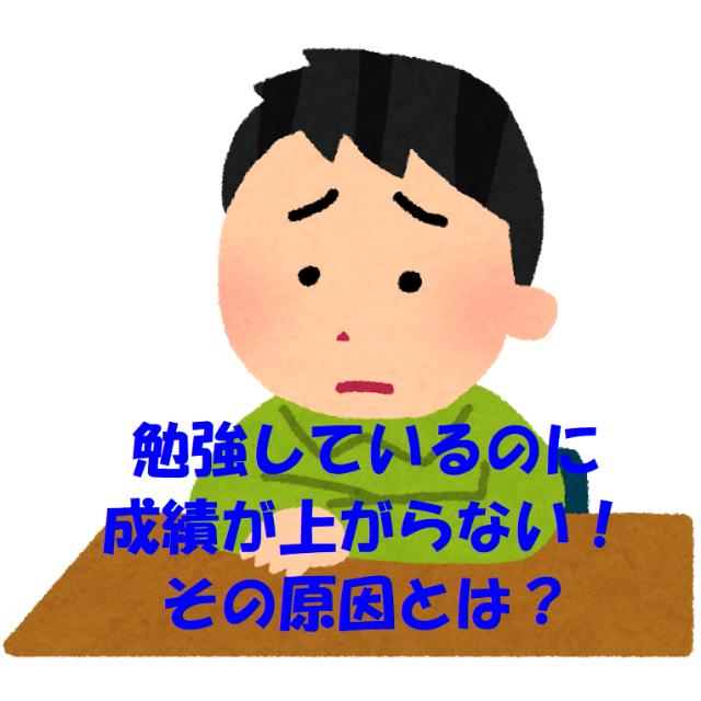 【武田塾各務原校】勉強しているのに成績が上がらない