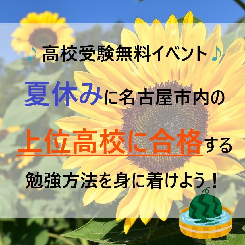 高校受験イベント