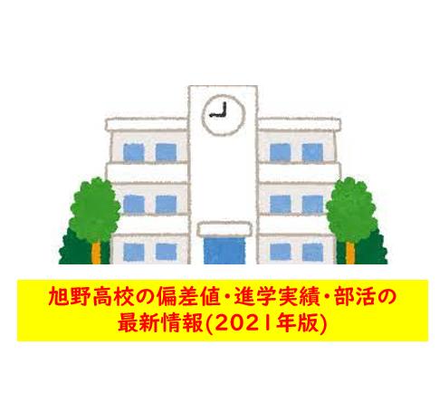asahinokoukou