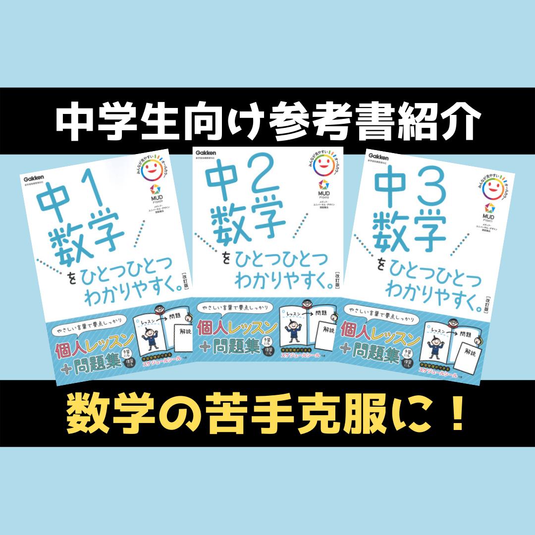 中学生参考書英語入門編 (3)