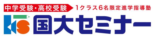 kokudai_logo-1