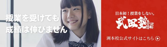 武田塾洲本校公式サイトはこちら