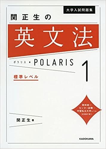 英文法 ポラリス