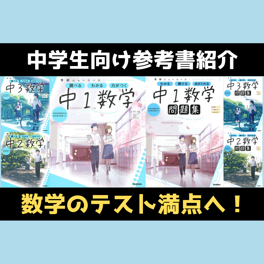 中学生参考書英語入門編のコピー (1)