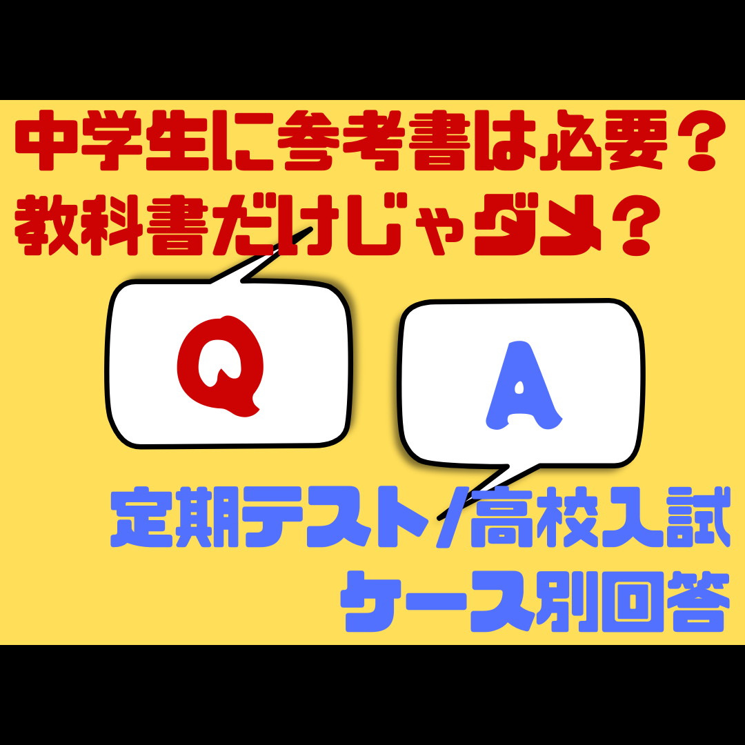 【イベント】定期テスト対策のコピーのコピー (1)