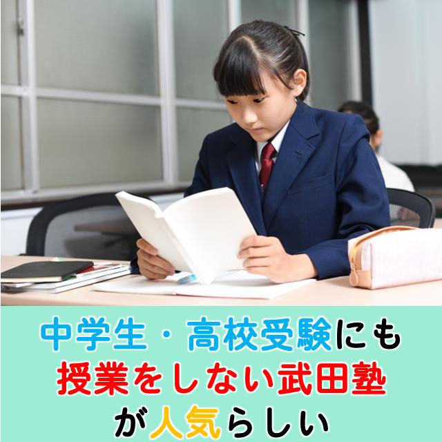 中学生・高校受験にも授業をしない武田塾小田原校が人気らしい