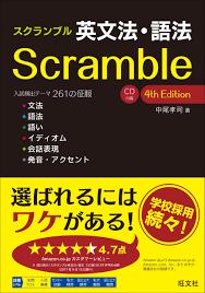 スクランブル 英文法