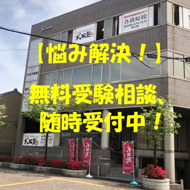 【武田塾各務原校】無料受験相談