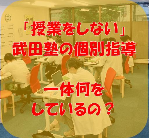 授業をしない武田塾の個別指導は一体何をしているの?