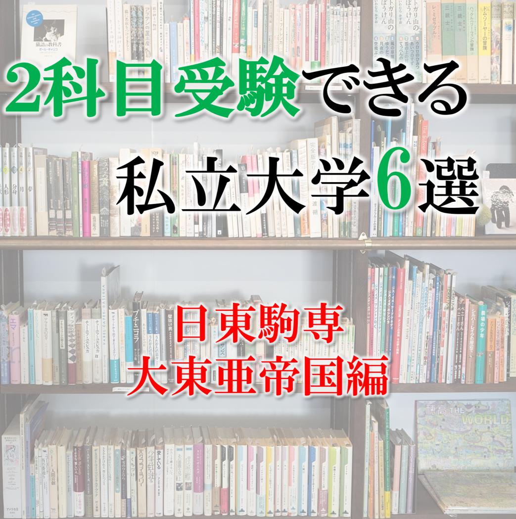 二科目vol2