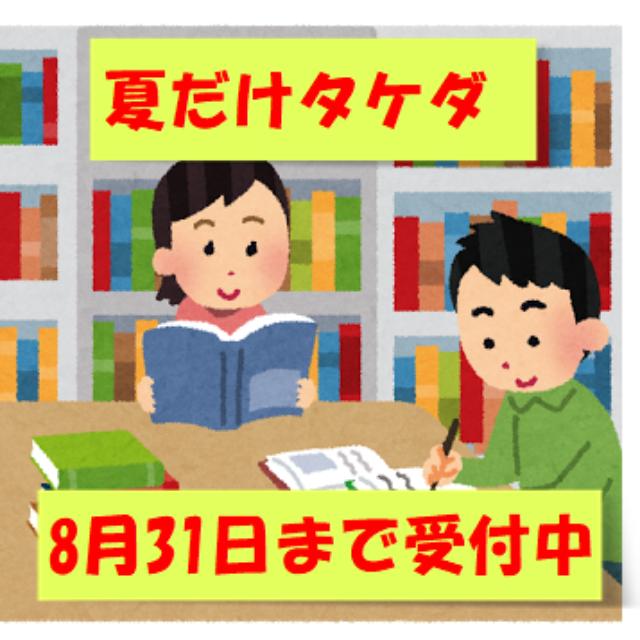 【武田塾各務原校】夏だけタケダ