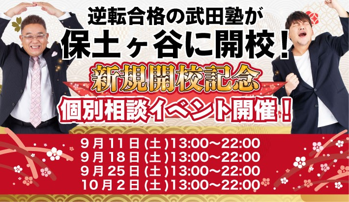 9/11(土)・9/18(土)・9/25(土)・10/2(土) 開校イベント開催!