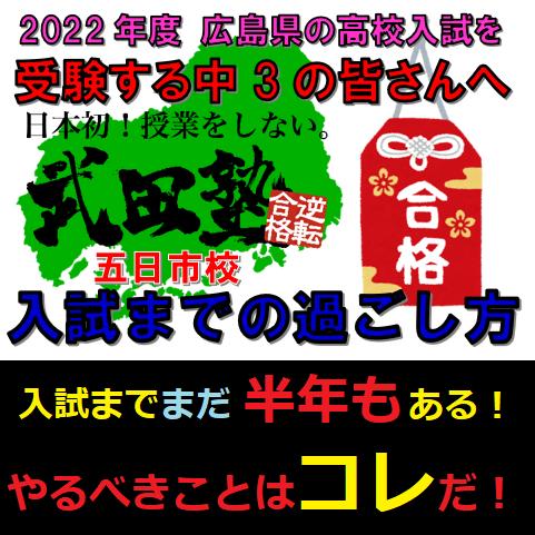 2022広島県入試