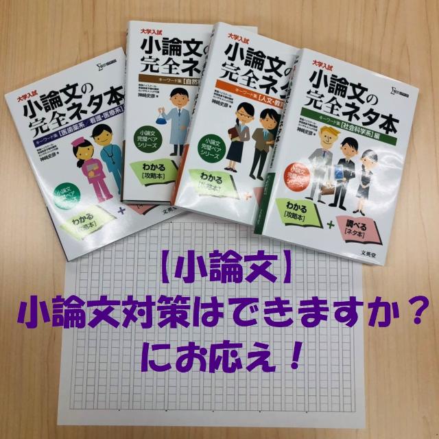 【武田塾各務原校】小論文