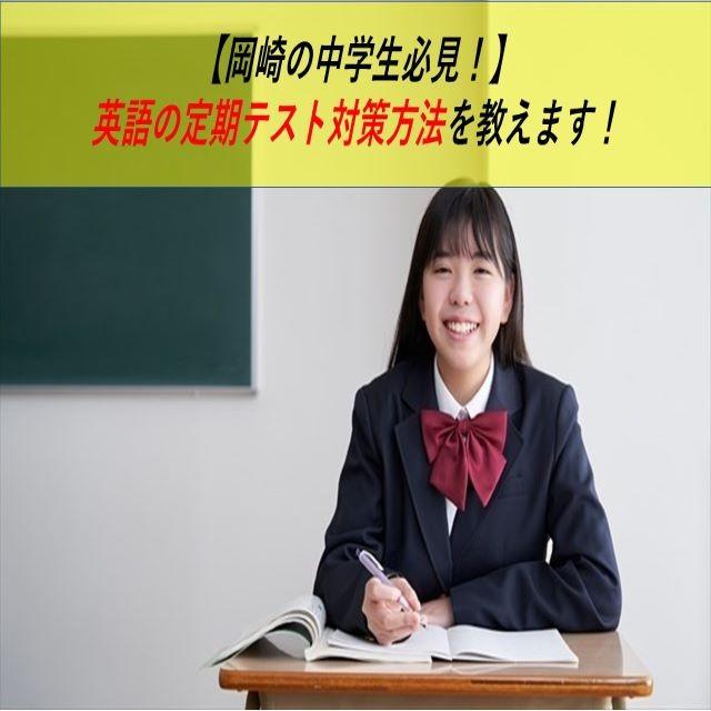 定期テスト英語