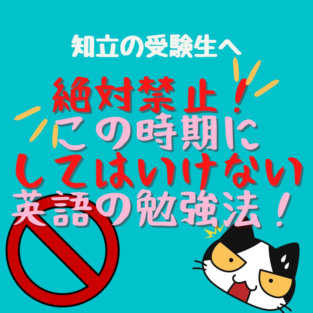 【知立の受験生】絶対禁止!この時期にしてはいけない英語の勉強法!