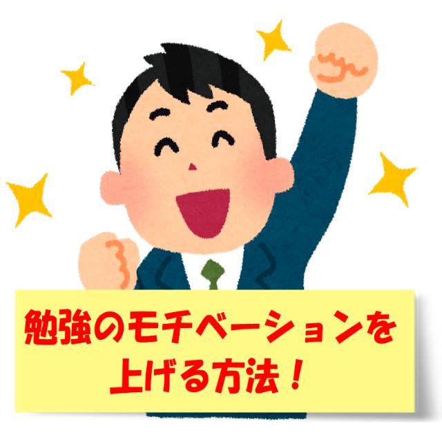 モチベーション【武田塾各務原校】