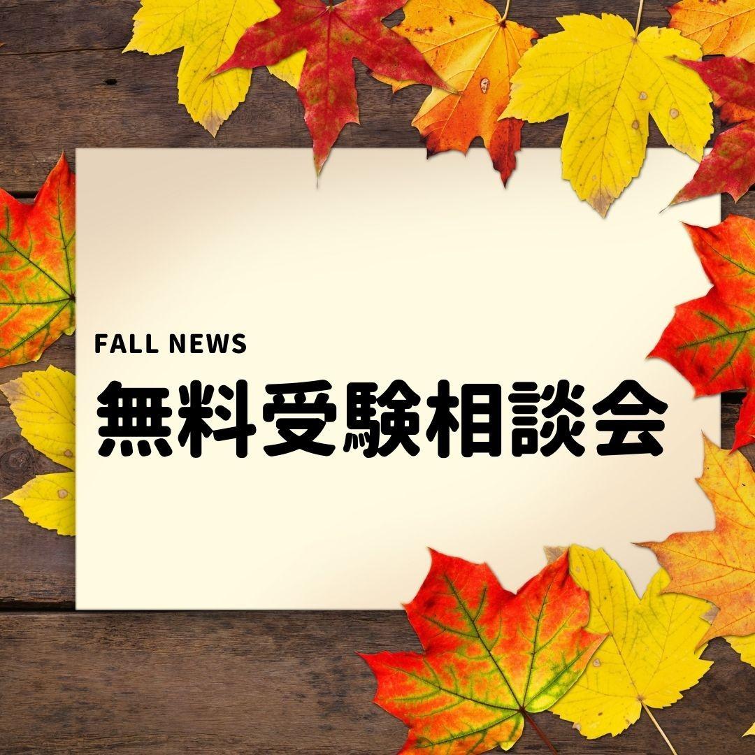 秋の無料受験相談会