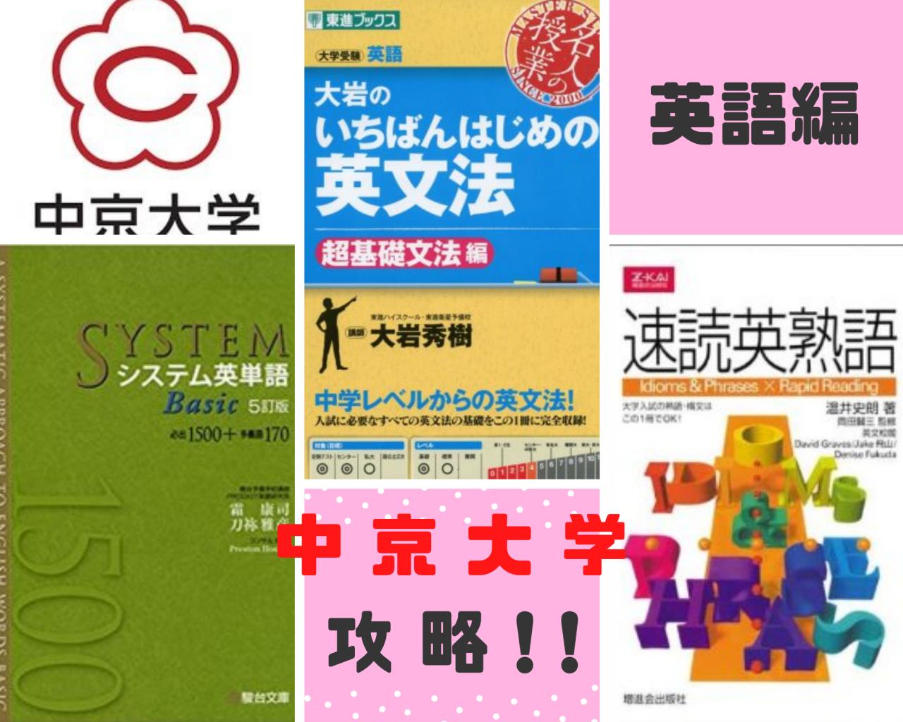 中京大学はこれで攻略!取り組みたい英語の参考書3選!
