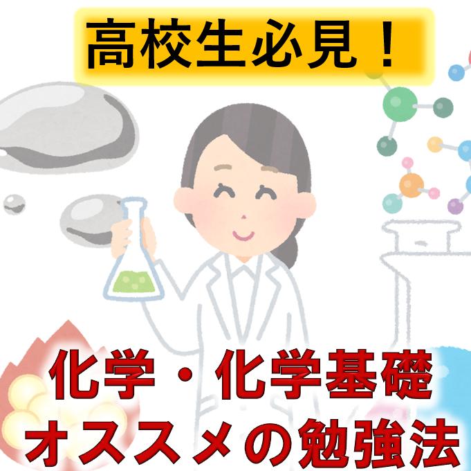 化学基礎の勉強法