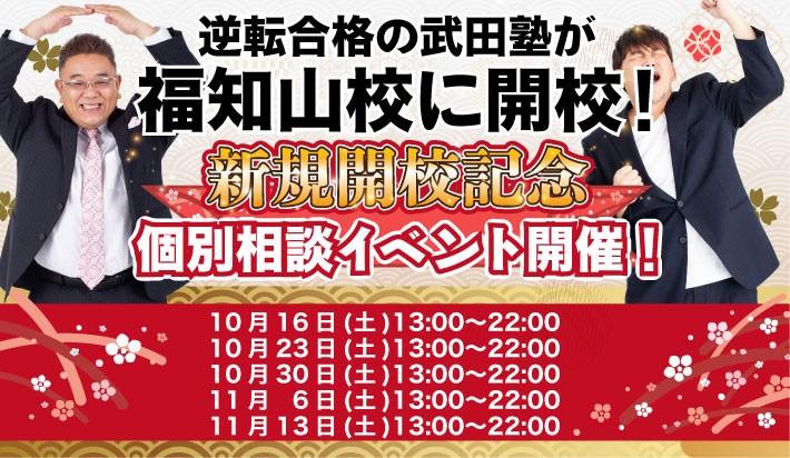 10/16(土)・10/23(土)・10/30(土)・11/6(土)・11/13(土) 開校イベント開催!