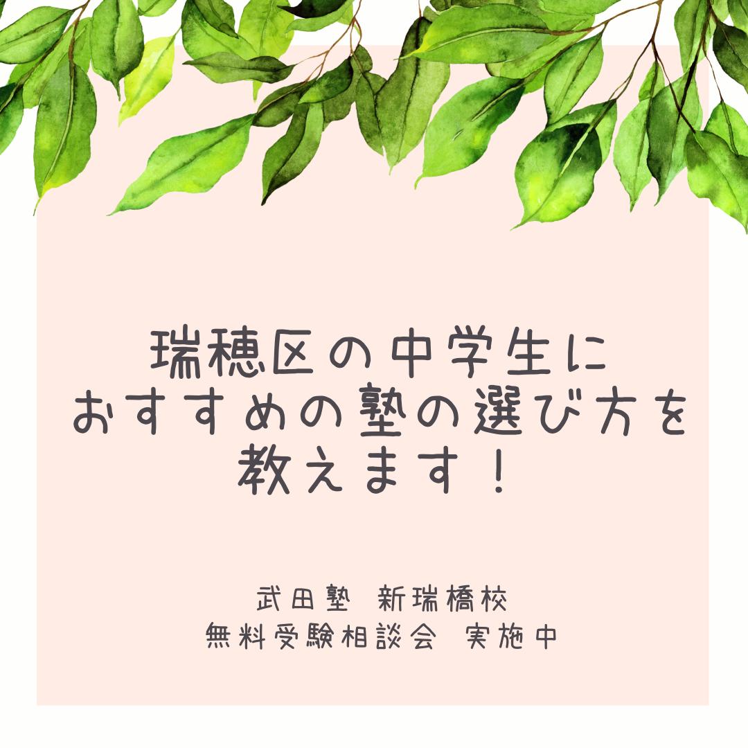 武田塾 新瑞橋校 無料受験相談会 実施中 (2)