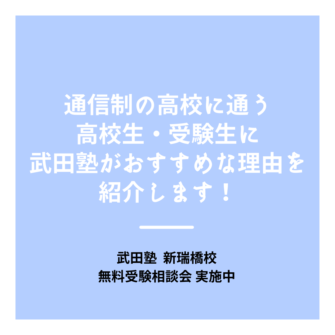 武田塾 新瑞橋校 無料受験相談会 実施中 (4)