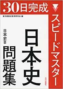 スピードマスター日本史問題集