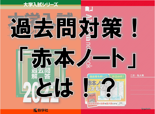 赤本ノートの使い方実例-武田塾上本町校