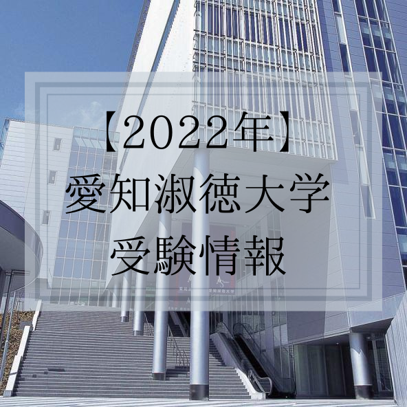 【2022年】 愛知淑徳大学 受験情報