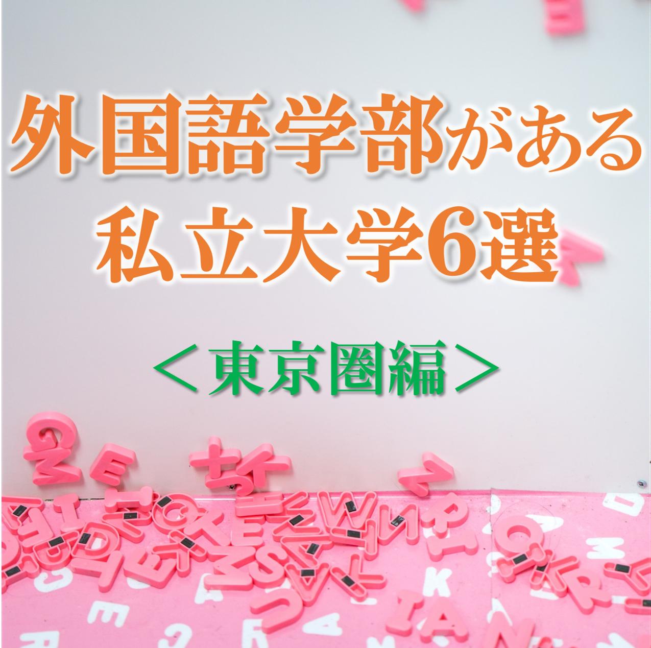 外国語6選東京