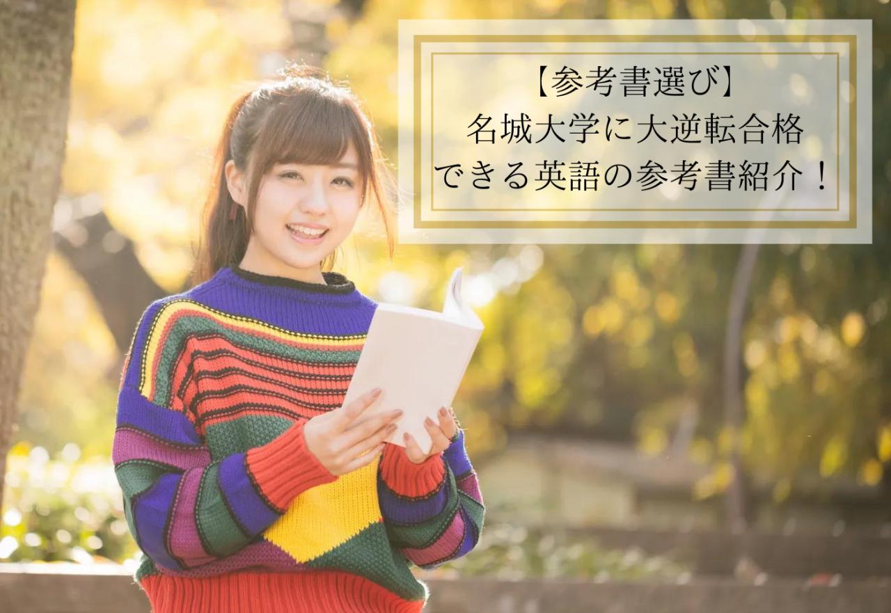 【参考書選び】 名城大学に大逆転合格 できる英語の参考書紹介!